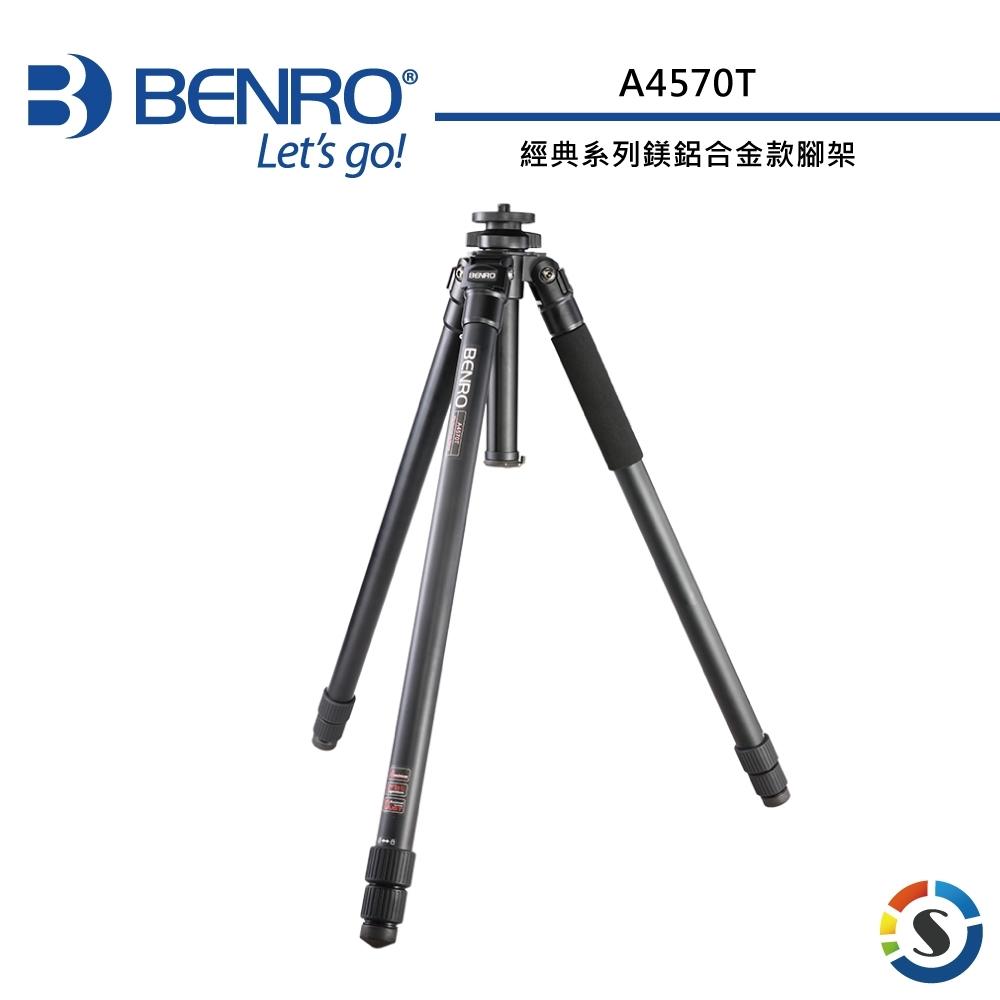BENRO百諾 A4570T 鎂鋁合金 百諾經典款腳架
