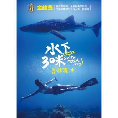 水下30米-菲律賓(中) DVD