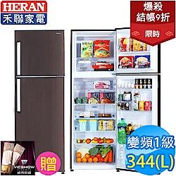 結帳9折!HERAN禾聯 344L 1級變頻2門電冰箱 HRE-B3581
