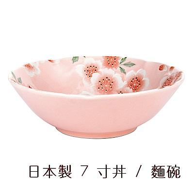 Royal Duke 日本製7吋(21cm)丼/湯碗-滿開櫻(浪漫粉紅櫻花)
