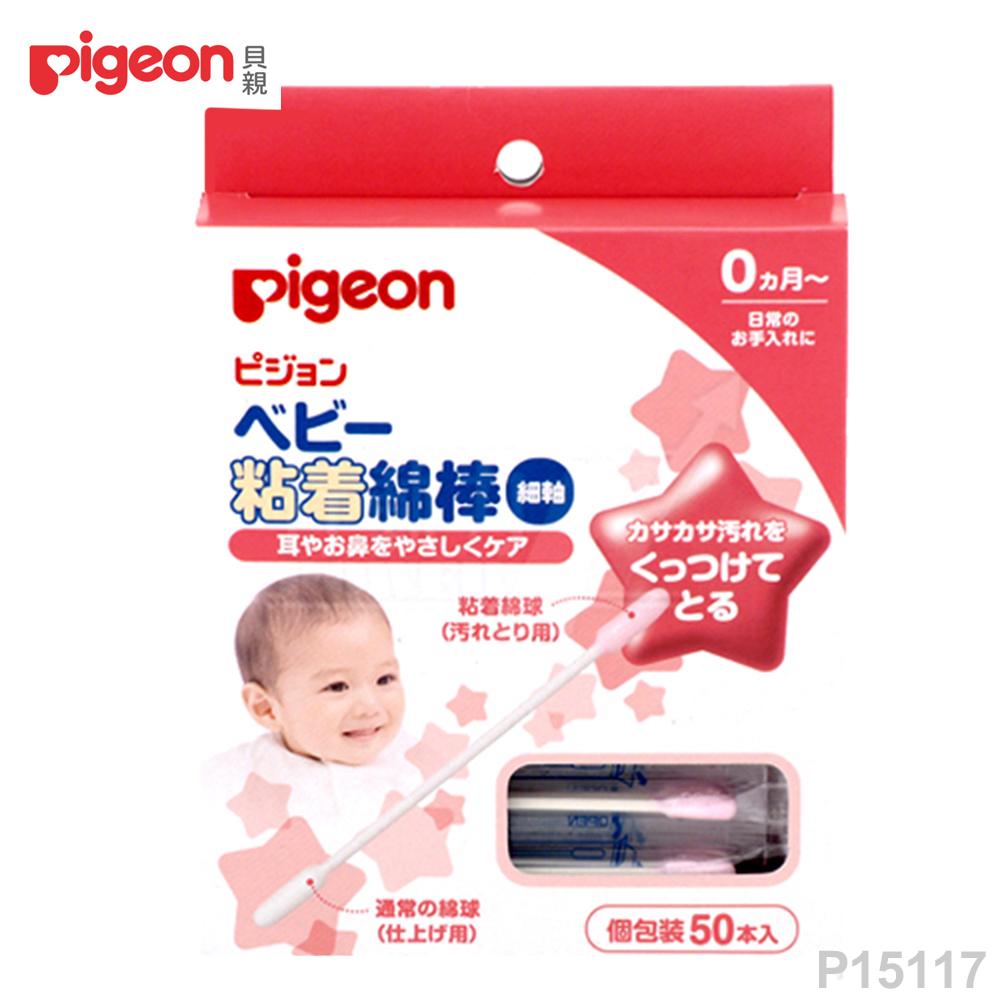 【任選】日本《Pigeon 貝親》微黏性棉花棒【50入】