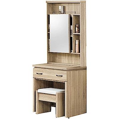 綠活居 高利斯2.5尺側推式鏡面化妝台(二色+含化妝椅)-74X42X173m免組