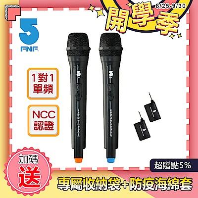 【ifive】歌手級VHF無線麥克風2入組