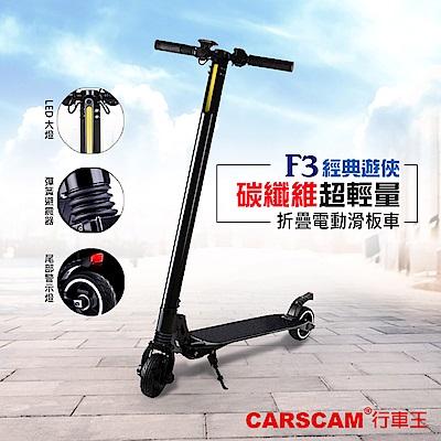 CARSCAM行車王 F3雙避震碳纖維腳踏式折疊電動滑板車