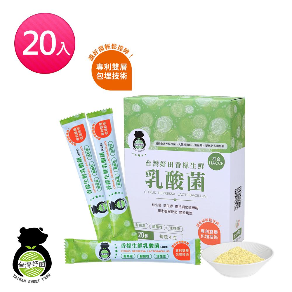 台灣好田 台灣好田香檬生鮮乳酸菌-1盒(20入/盒)