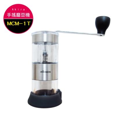 Akirakoki 正晃行MCM-1T 迷你手搖磨豆機(陶瓷磨芯 含矽膠防滑底座)