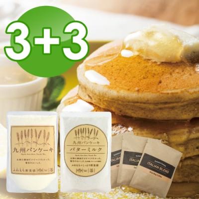 九州鬆餅 七穀原味鬆餅粉/200g x3包+經典牛奶鬆餅粉/200g x3包+濾掛咖啡 x3包