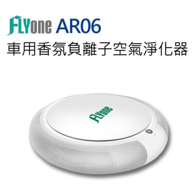 FLYone AR06 車用/家用 香氛負離子空氣淨化機-急