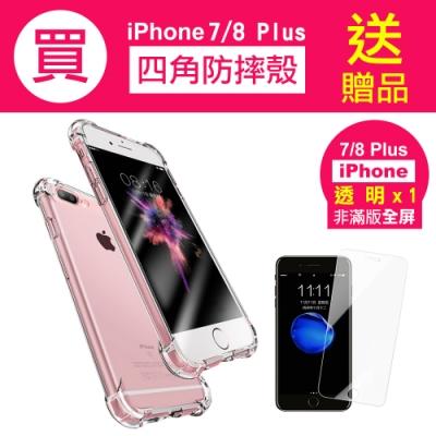 [買手機殼送保護貼] iPhone 7 8 Plus 四角防摔透明手機殼 (iPhone7Plus手機殼 iPhone8Plus手機殼 )