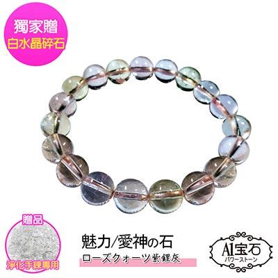 A1寶石  頂級愛情之石紫鋰輝水晶手鍊-招財桃花貴人運旺