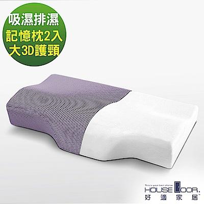 House Door 歐美熱銷款 超吸濕排濕表布 3D護頸型釋壓記憶枕-大尺寸2入