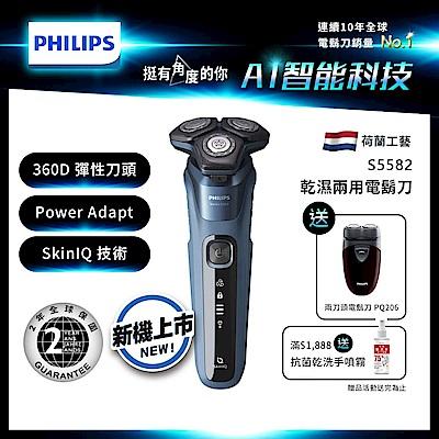 飛利浦AI智能多動向三刀頭電鬍刀/刮鬍刀 S5582