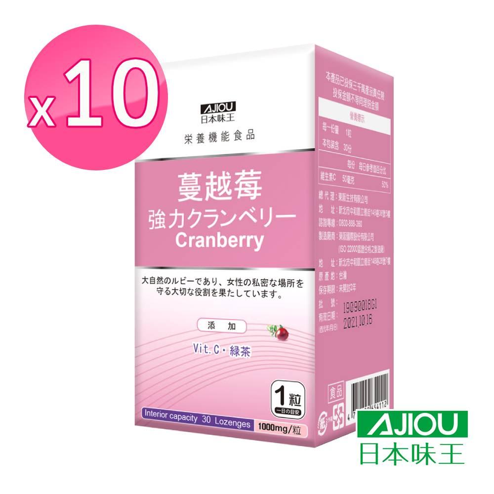 日本味王強效蔓越莓錠(30粒/盒)X10-2組合購可折價卷220