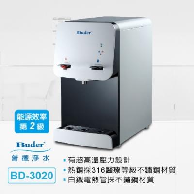 普德Buder BD-3020 普德熱交換雙溫桌上型飲水機(中空絲膜過濾)