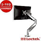樂歌LoctekD7A人體工學電腦螢幕支架2-9KG適用