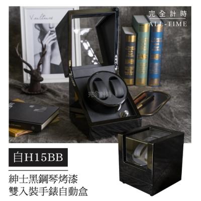 紳士黑鋼琴烤漆雙入裝手錶收藏盒【自動上鍊盒】自H15BB
