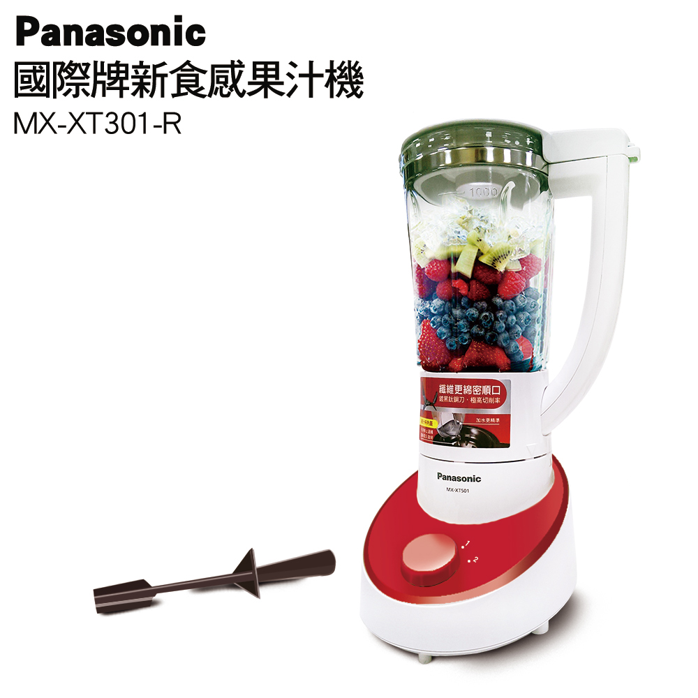 Panasonic國際牌1300ML果汁機MX-XT301 @ Y!購物