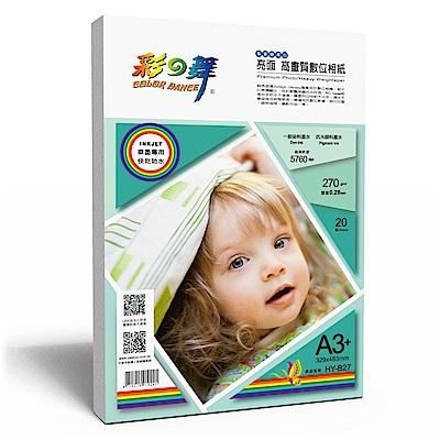 彩之舞 A3+ 亮面高畫質 數位相紙 HY-B27 100張