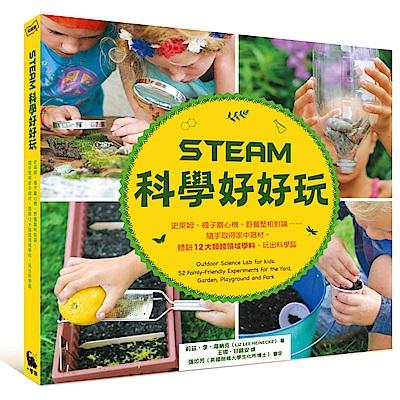 STEAM科學好好玩:史萊姆、襪子離心機、野餐墊相對論