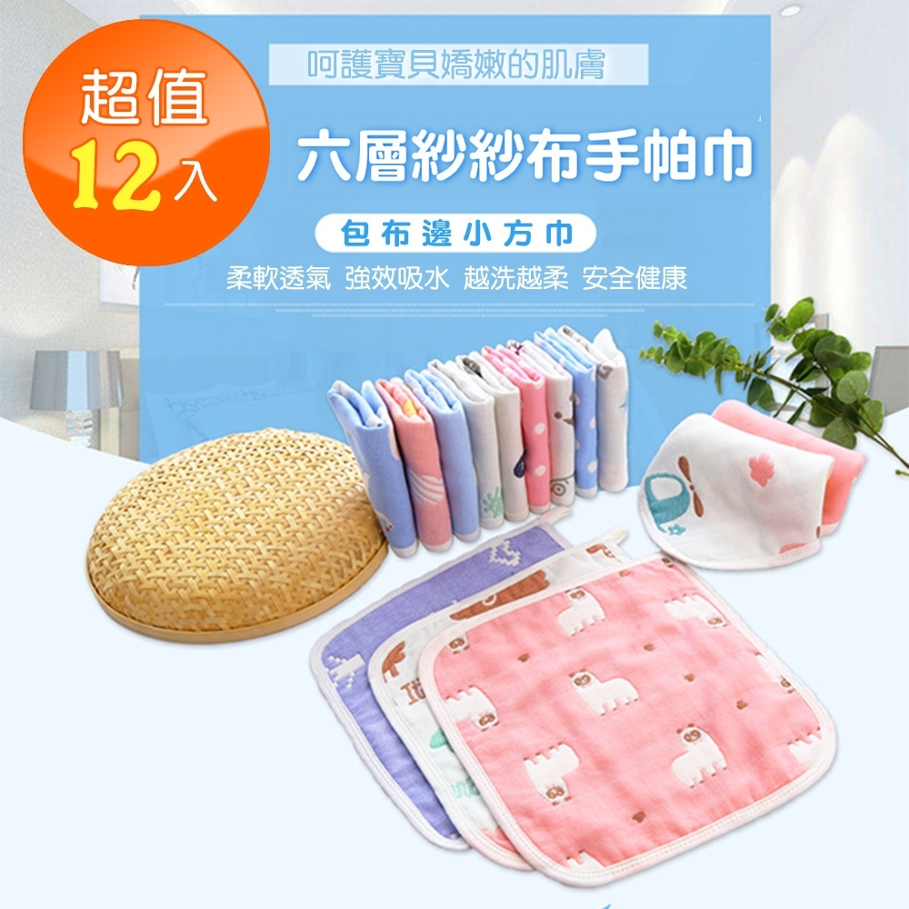 Desir六層紗紗布手帕巾12入(款式顏色隨機出貨)