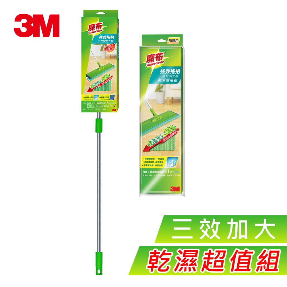 3M 魔布三效加大版強效拖把-乾濕布超值組(拖把x1+乾濕兩用布x1)
