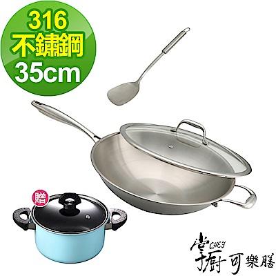 掌廚可樂膳 歐風複合金不鏽鋼炒鍋35cm(316優質不鏽鋼)