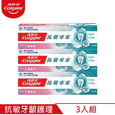高露潔 抗敏專家 - 牙齦護理牙膏110g*3