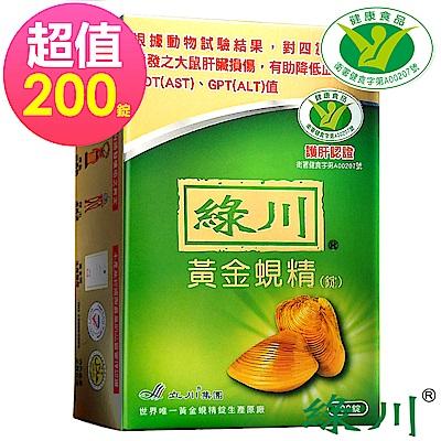 綠川 黃金蜆精錠 100錠/盒 X2盒