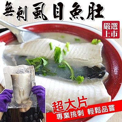 (滿699免運)【海陸管家】超厚實台南無刺虱目魚肚(每片約120g) x1片