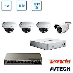 AVTECH HD實用型三室內一室外監控套裝方案(二)