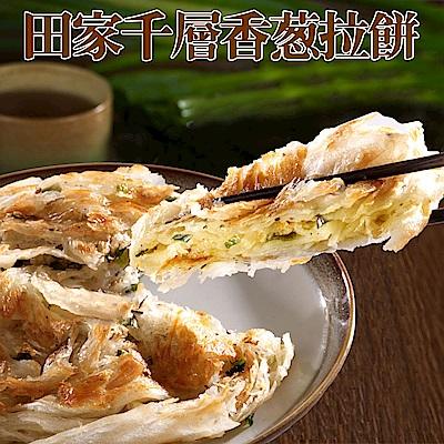 田家拉餅 千層香蔥拉餅(4片/盒,共三盒)