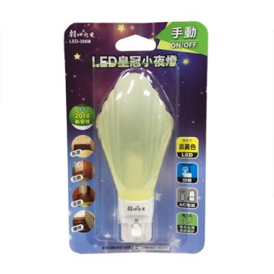 【BWW嚴選】朝日光電 LED-306M LED皇冠手動小夜燈