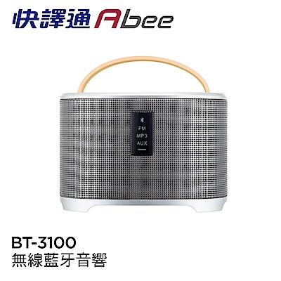 Abee快譯通 藍牙喇叭 BT-3100