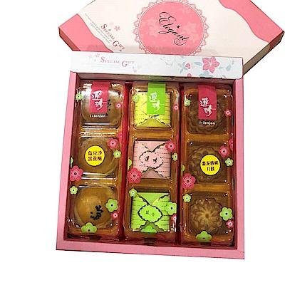 連珍 三金禮盒(蛋奶素)(蛋黃酥*3+棗泥核桃月餅*3+水果酥*3)