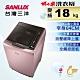 SANLUX台灣三洋 18KG 變頻直立式洗衣機 SW-19DVG product thumbnail 1
