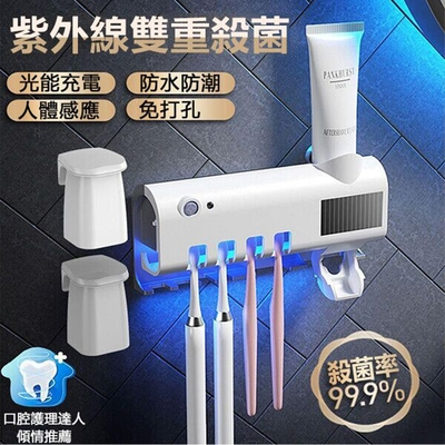無痕智能牙刷消毒架 免插電 牙刷消毒器 消毒架 太陽能續航 自動擠牙膏牙刷架