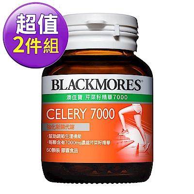 澳佳寶 Blackmores 芹菜籽精華 7000 (60顆)[2入組]