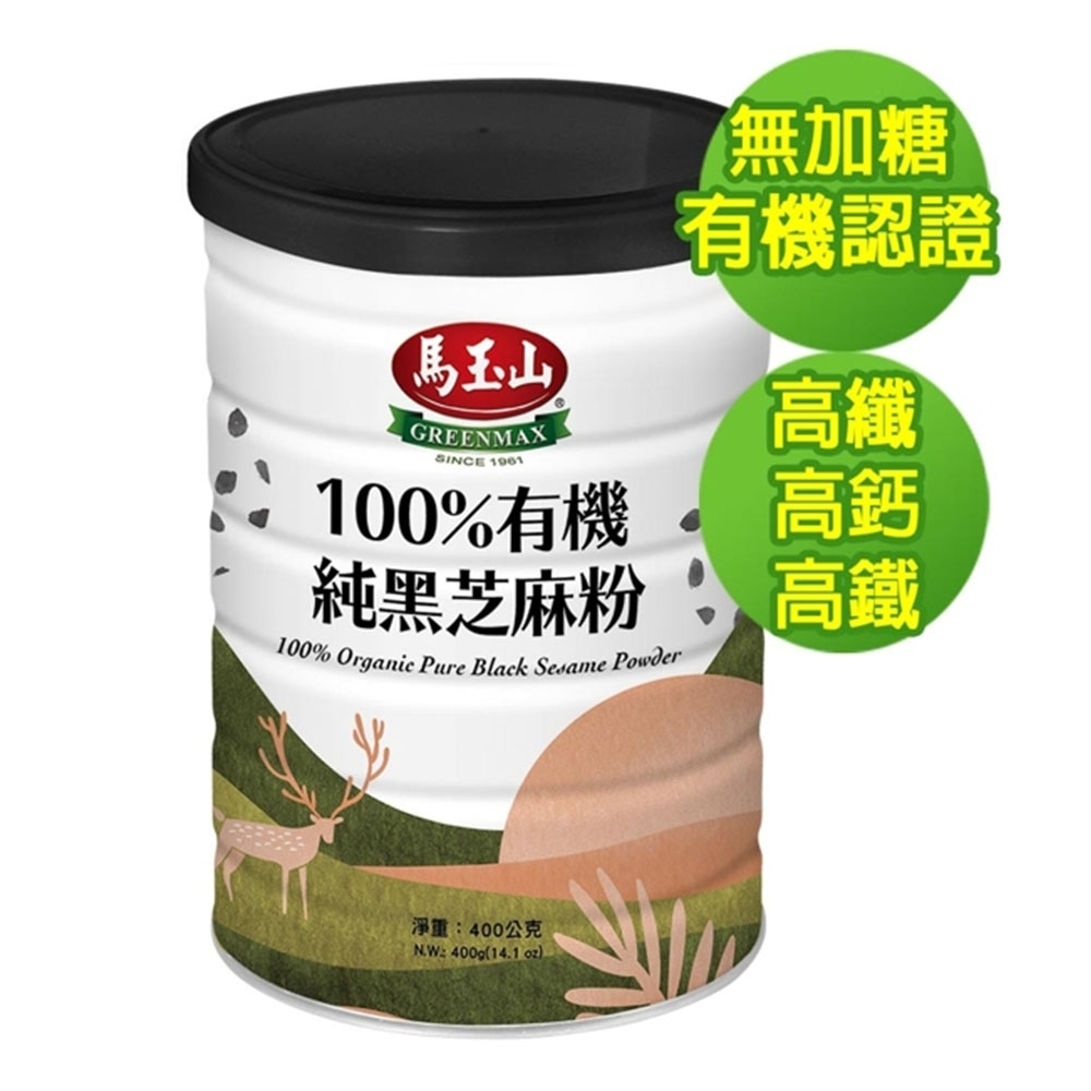 100%有機純黑芝麻粉400g (鐵罐)