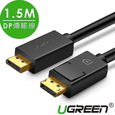綠聯 DP傳輸線 Display Port 1.2版 1.5M