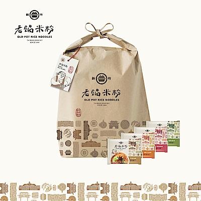 老鍋米粉 風城傳情禮袋(4種口味各2包,共8包)