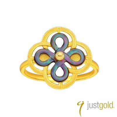 鎮金店Just Gold 喜‧如意純金系列 黃金戒指
