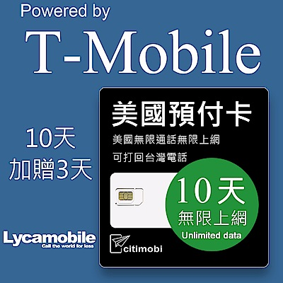 10天美國上網 - T-Mobile網路無限上網預付卡(加贈三天可用13天)