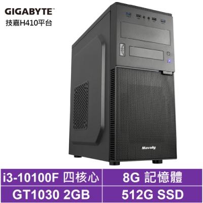 技嘉H410平台[北風哨兵]i3四核GT1030獨顯電玩機
