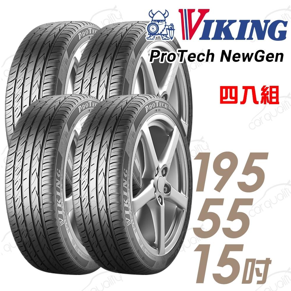 【維京】PTNG 濕地輪胎_送專業安裝_四入組_195/55/15 85V(PTNG)