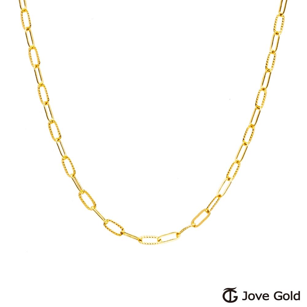 JoveGold漾金飾 旋律黃金項鍊(約0.55錢)(約1.4尺/42cm)