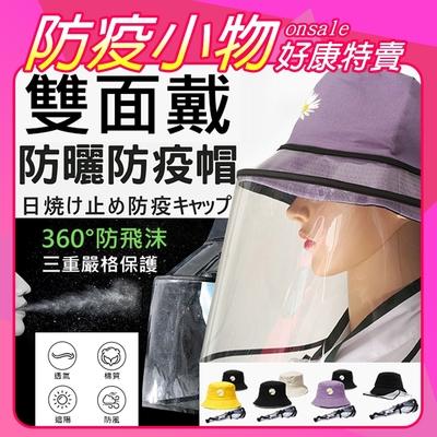 韓國KW美鞋館 防疫神器防飛沫防疫防曬可拆卸雙面漁夫帽(外罩可拆)4色