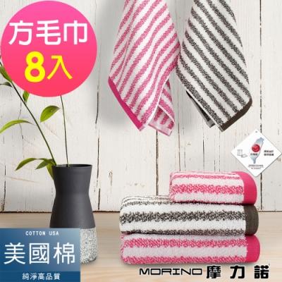 (方巾毛巾8條組)日本大和認證抗菌防臭MIT美國棉亮彩直紋款 MORINO摩力諾