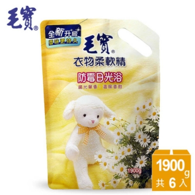 毛寶 衣物柔軟精-防霉日光浴-補充包(1900gX6入/箱)