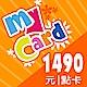 MyCard 1490點 (虛擬點數1490點) product thumbnail 1