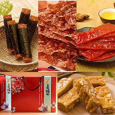 喜福田 好歡喜禮盒(肉紙卷+肉乾+太妃糖)